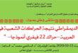 ملتقى وطني:التغيير الديمقراطي  نتيجة الحراكات الشعبية في المنطقة العربية – حراك 22 فيفري أنموذجا-