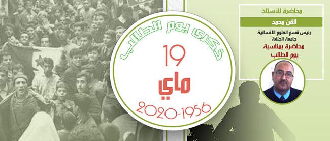 محاضرة للأستاذ قن محمد  بمناسبة عيد الطالب
