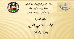 الملتقى الدولي: الأدب الشعبي العربي قضاياه و تحدياته