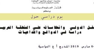 يوم دراسي حول التدخل الدولي و انعكاساته على المنطقة العربية  دراسة في الدوافع و التداعيات
