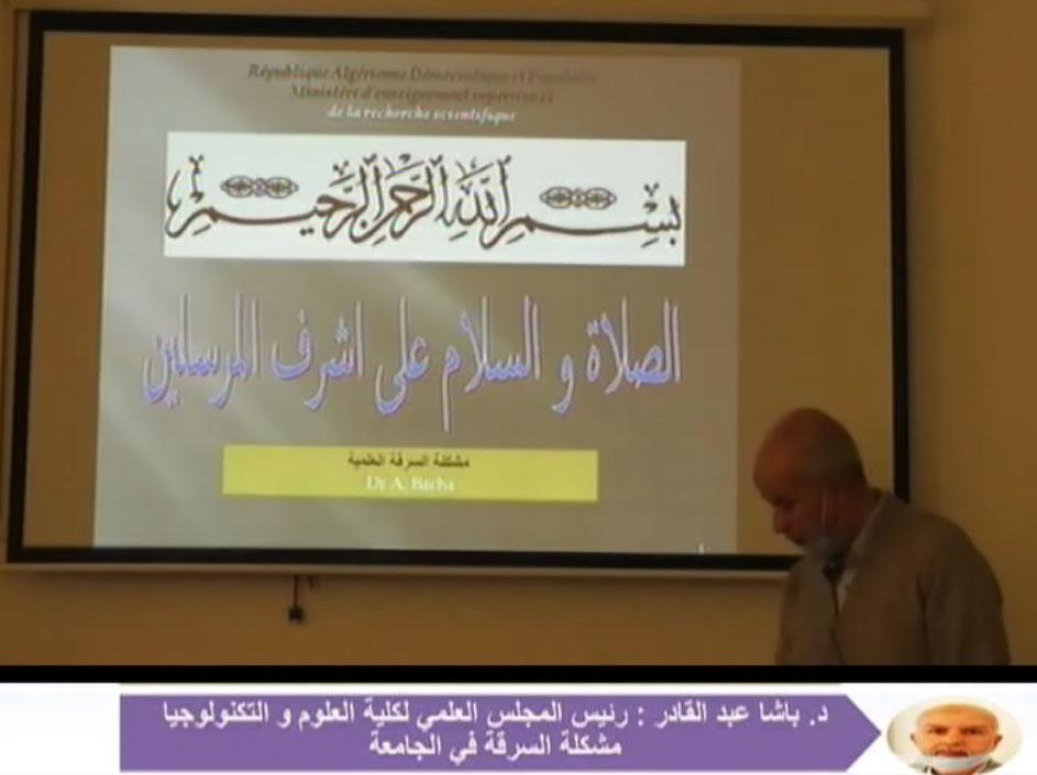 مشكلة السرقة العلمية في الجامعة محاضرة للأستاذ باشا عبد القادر