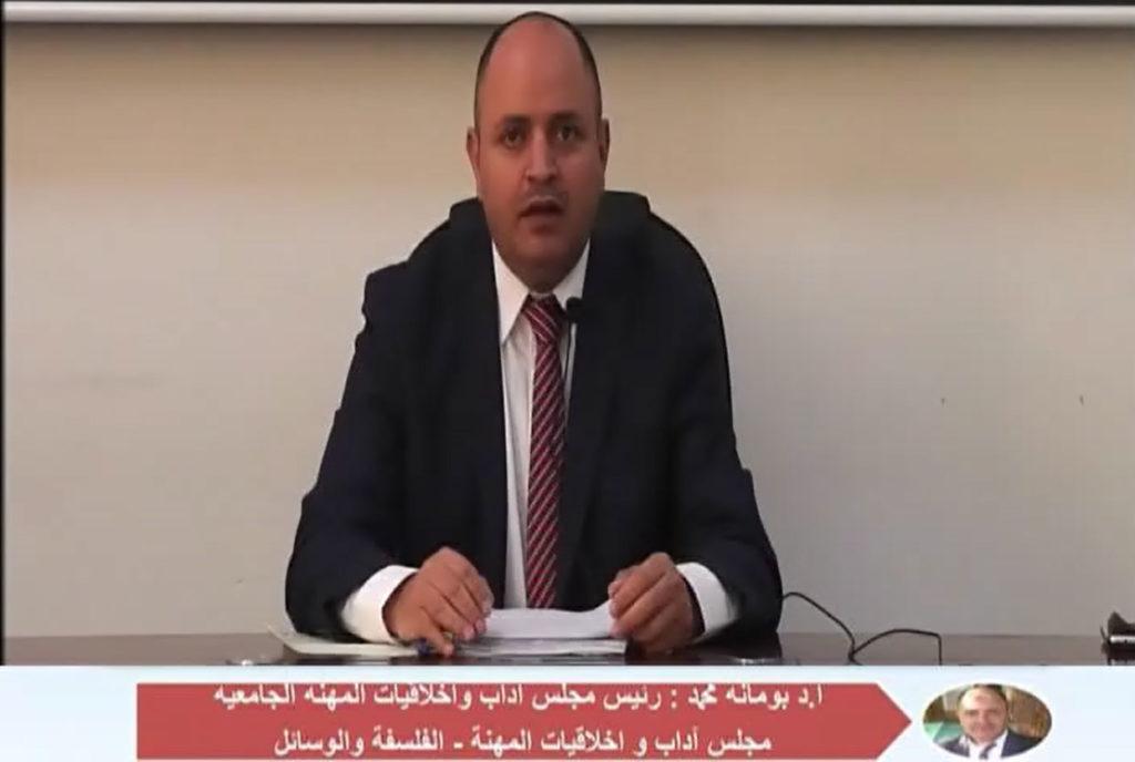 مجلس آداب و أخلاقيات المهنة- الفلسفة و الوسائل محاضرة للأستاذ بومانة محمد