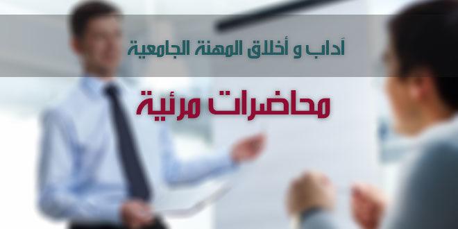 مجلس آداب و أخلاق المهنة الجامعية : محاضرات مرئية