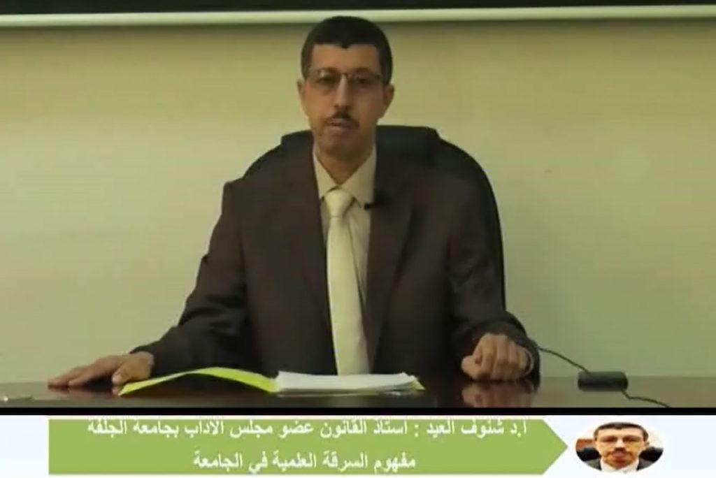 مفهوم السرقة العلمية في الجامعة محاضرة للأستاذ شنوف العيد